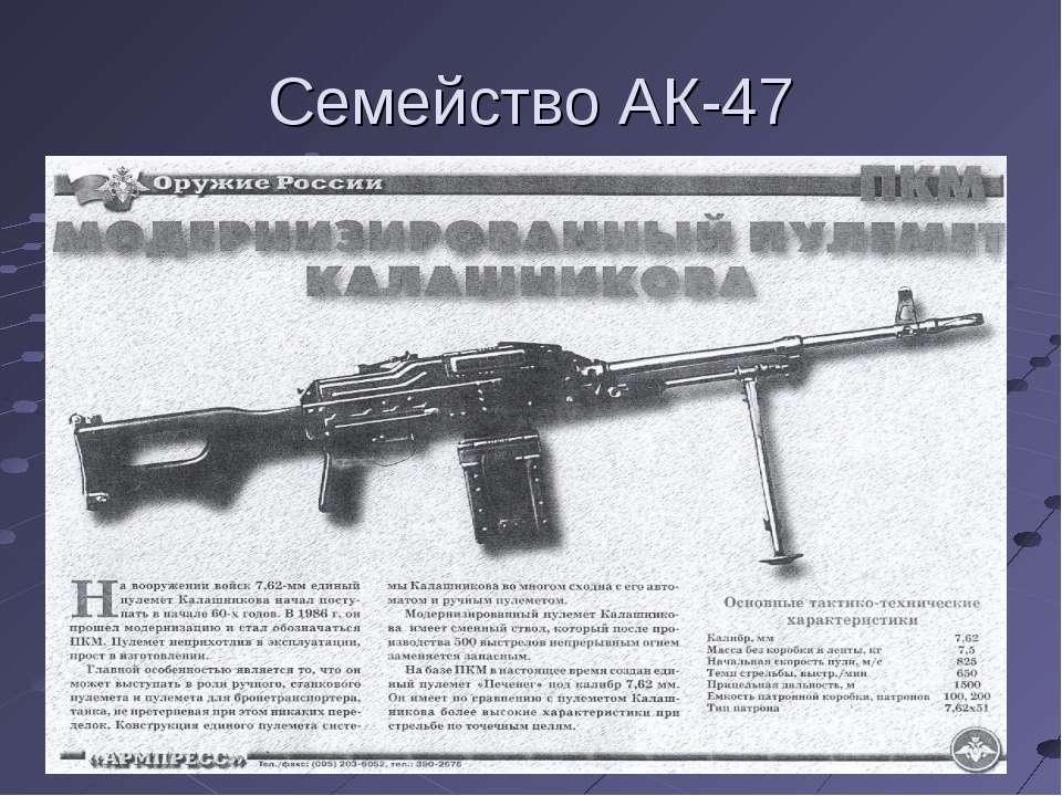 Семейство АК-47