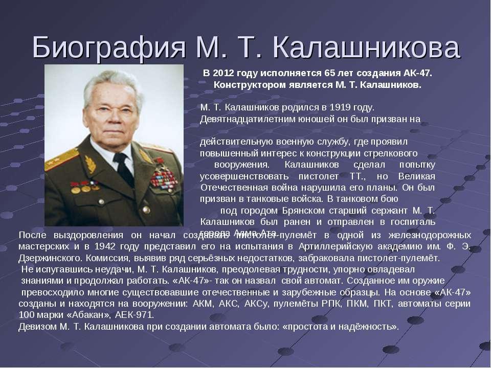 Биография М. Т. Калашникова В 2012 году исполняется 65 лет создания АК-47. Ко...