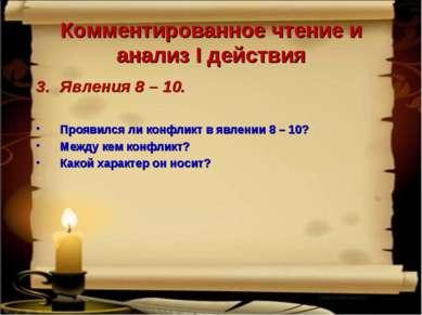 Комментированное чтение и анализ I действия Явления 8 – 10. Проявился ли конф...