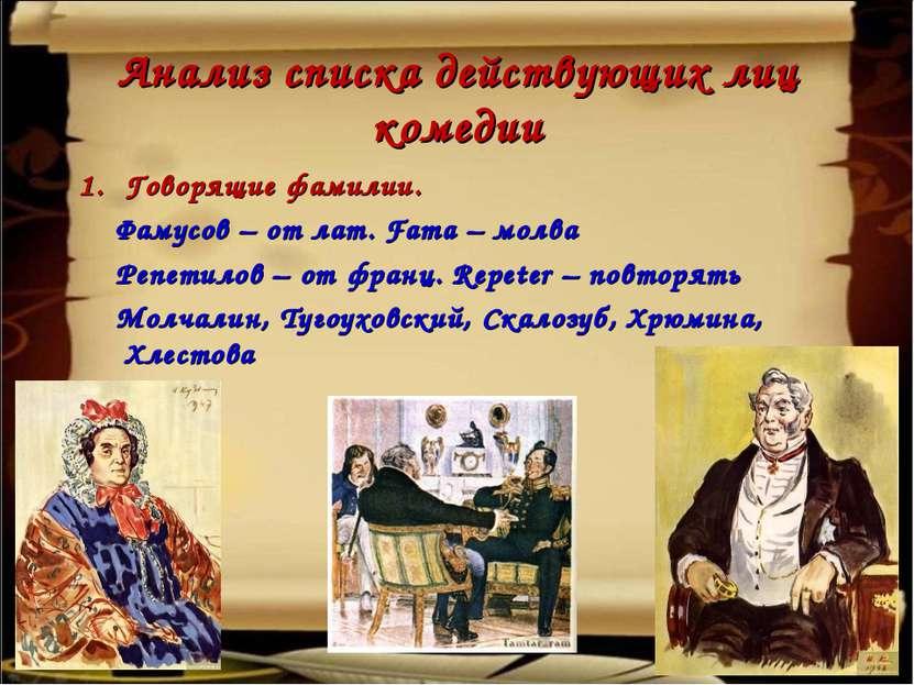 Анализ списка действующих лиц комедии Говорящие фамилии. Фамусов – от лат. Fa...
