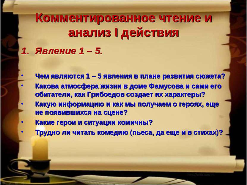 Комментированное чтение и анализ I действия Явление 1 – 5. Чем являются 1 – 5...