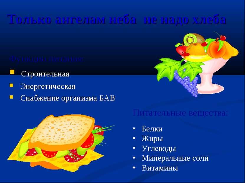 Только ангелам неба не надо хлеба Функции питания: Строительная Энергетическа...
