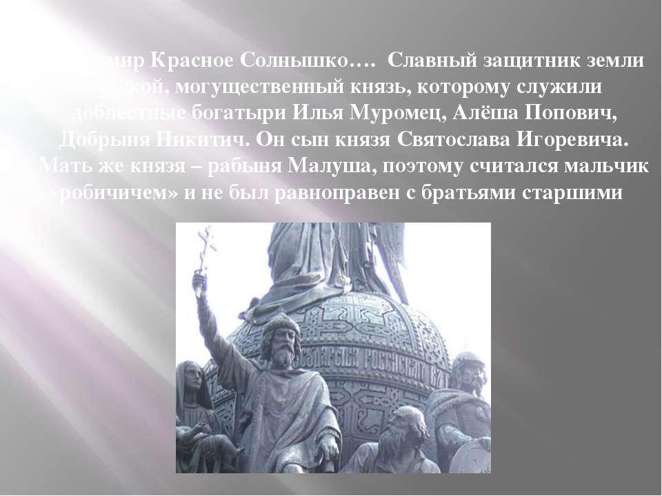 Владимир Красное Солнышко…. Славный защитник земли Русской, могущественный к...