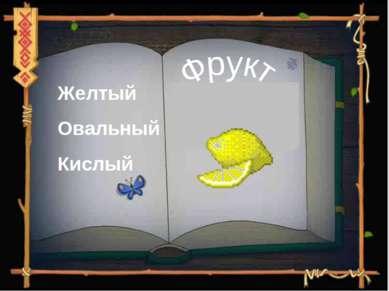 Желтый Овальный Кислый