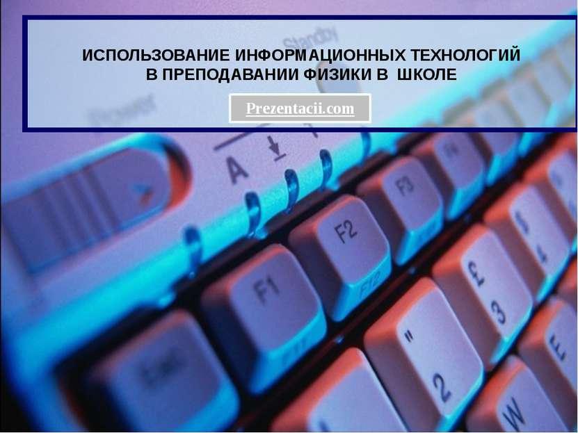 Учитель использует электронные и информационные ресурсы в качестве учебно-мет...