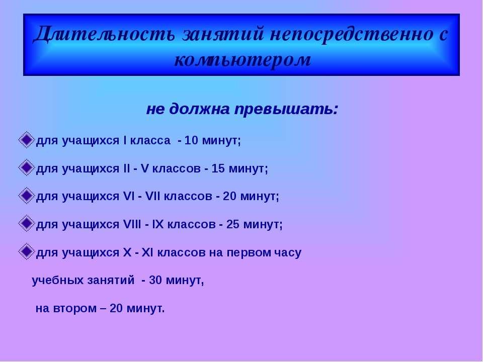 Определения: Напряжение – U, (Вольт) Сила тока – I, (Ампер) Сопротивление – R...