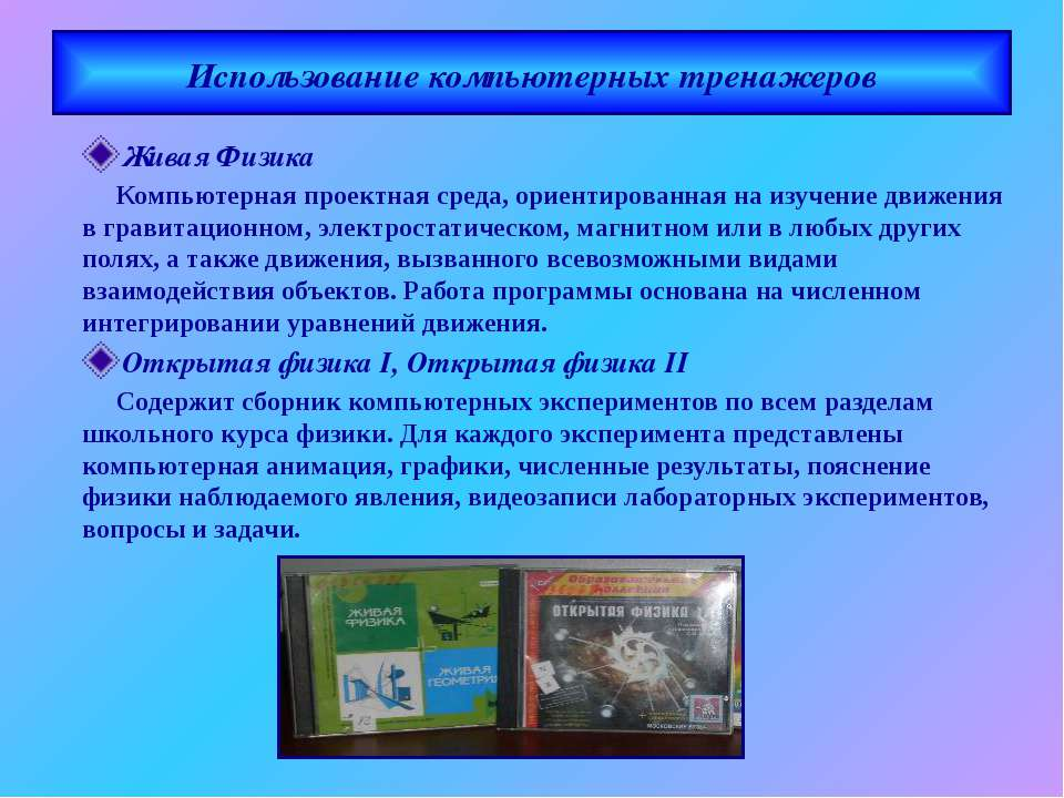 Анимации по физике: http://somit.ru http://physics.nad.ru http://anna.vega-in...
