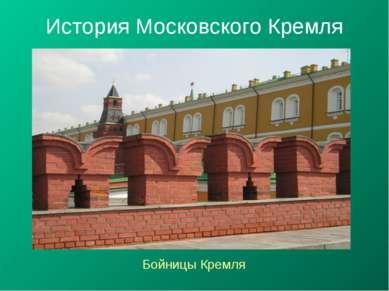 История Московского Кремля Бойницы Кремля