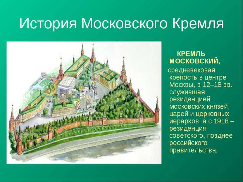 История Московского Кремля КРЕМЛЬ МОСКОВСКИЙ, средневековая крепость в центре...