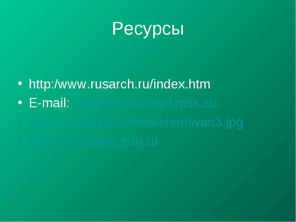 Ресурсы http:/www.rusarch.ru/index.htm E-mail: cdguide@cominf.msk.su www.rusl...