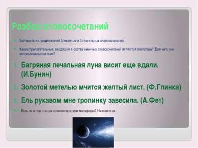 Разбор словосочетаний Выпишите из предложений 3 именных и 3 глагольных словос...