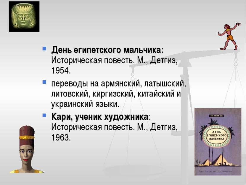 День египетского мальчика: Историческая повесть. М.,Детгиз, 1954. переводы н...