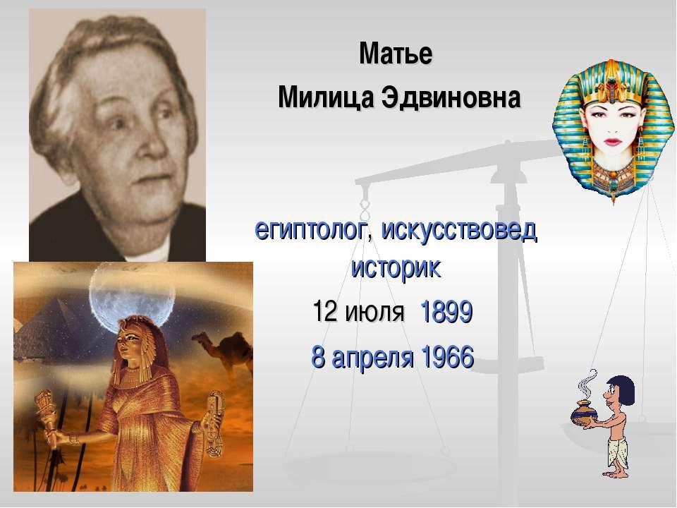 Матье Милица Эдвиновна египтолог,искусствоведисторик 12 июля 1899 8 апреля...