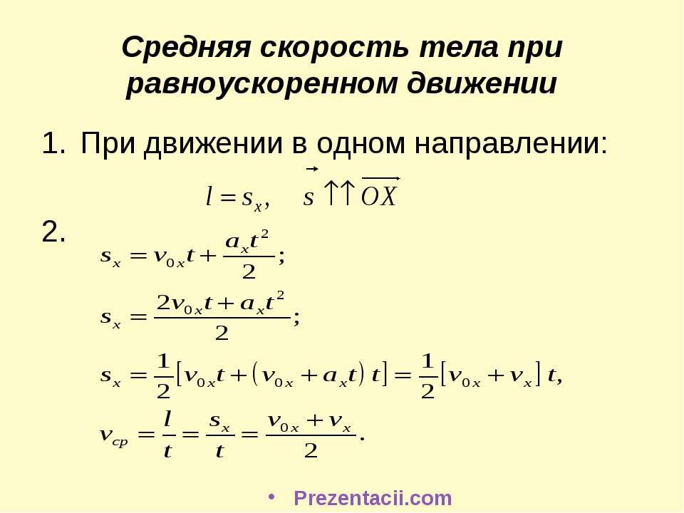 Средняя скорость тела при равноускоренном движении При движении в одном напра...
