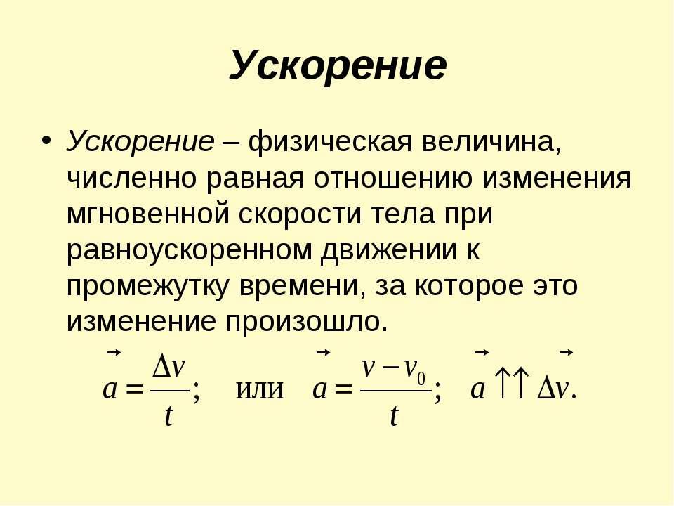 Ускорение Ускорение – физическая величина, численно равная отношению изменени...
