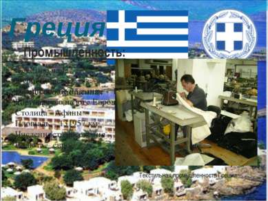 Греция Флаг и герб страны Официальное название - Греция Государство на юге Ев...