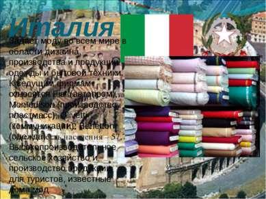 Италия Флаг и герб страны Официальное название - Итальянская Республика Госуд...
