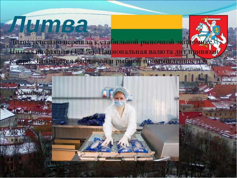 Литва Флаг и герб страны Официальное название — Литовская Республика Располож...