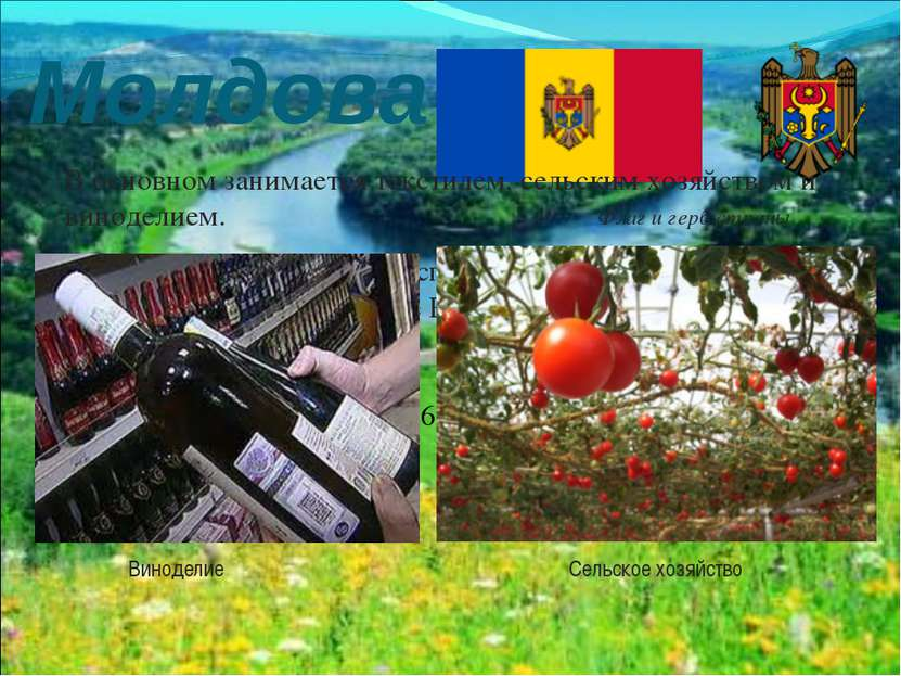 Молдова Флаг и герб страны Официальное название – Республика Молдова Государс...
