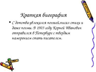 Краткая биография С детства увлекался поэзией,писал стихи и даже поэмы. В 190...