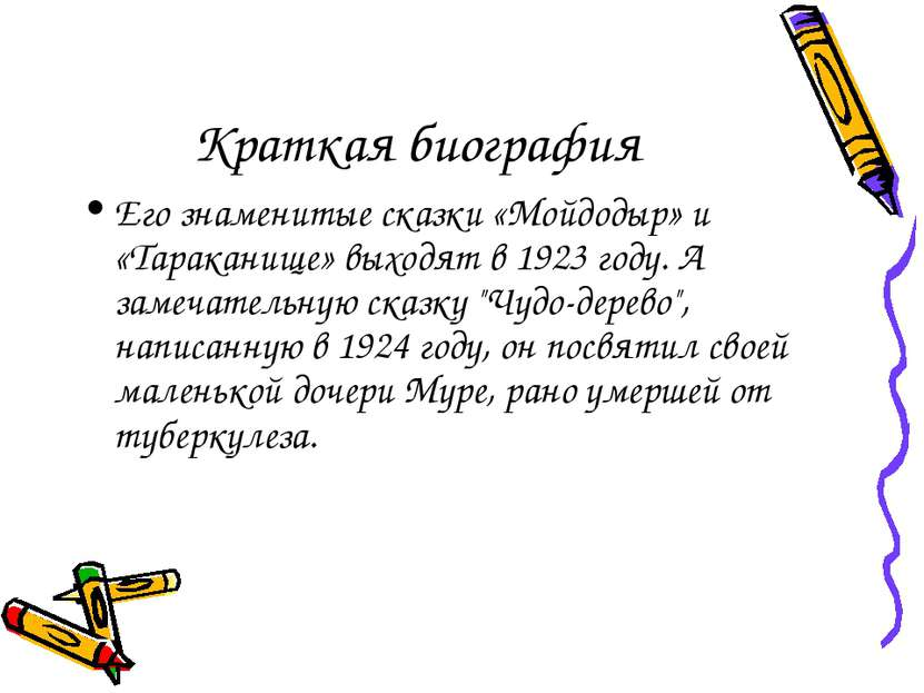 Краткая биография Его знаменитые сказки «Мойдодыр» и «Тараканище» выходят в 1...