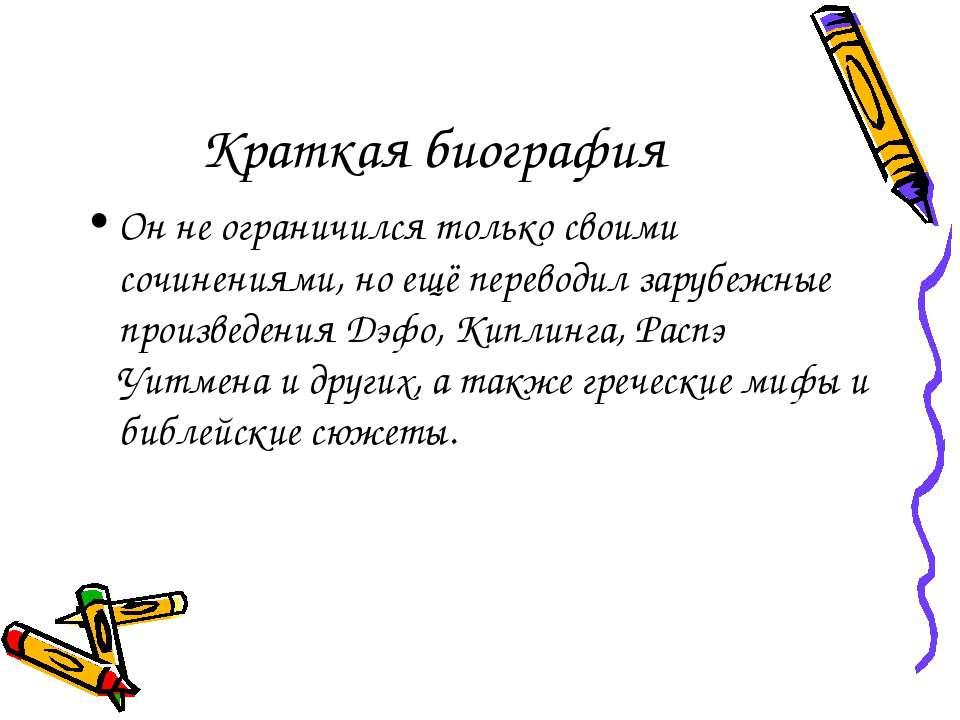Краткая биография Он не ограничился только своими сочинениями, но ещё перевод...