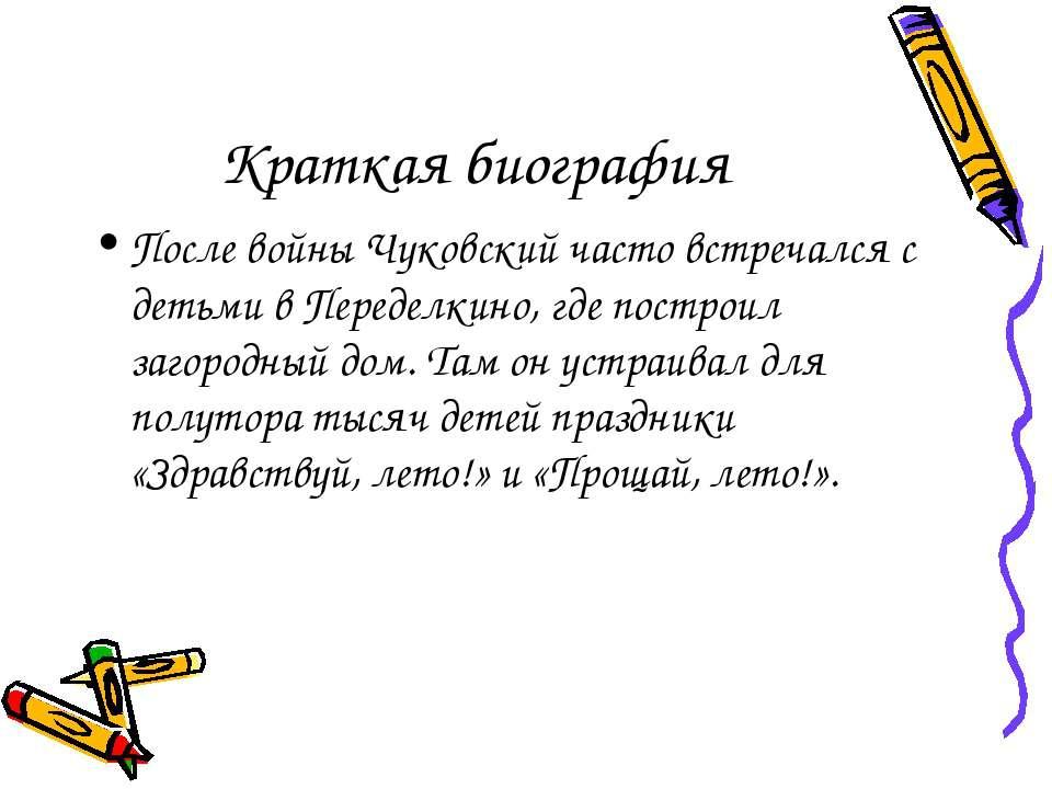 Краткая биография После войны Чуковский часто встречался с детьми в Переделки...