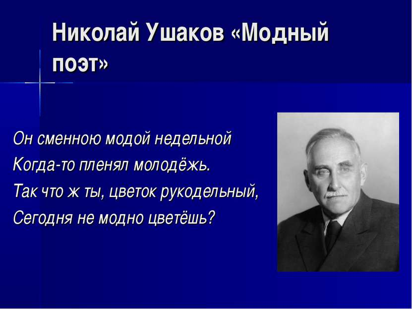 Николай Ушаков «Модный поэт» Он сменною модой недельной Когда-то пленял молод...