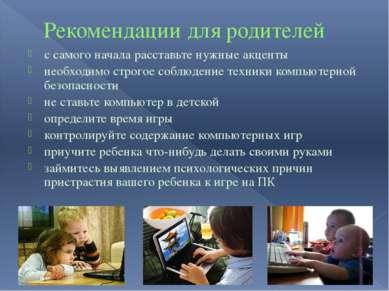 Рекомендации для родителей с самого начала расставьте нужные акценты необходи...