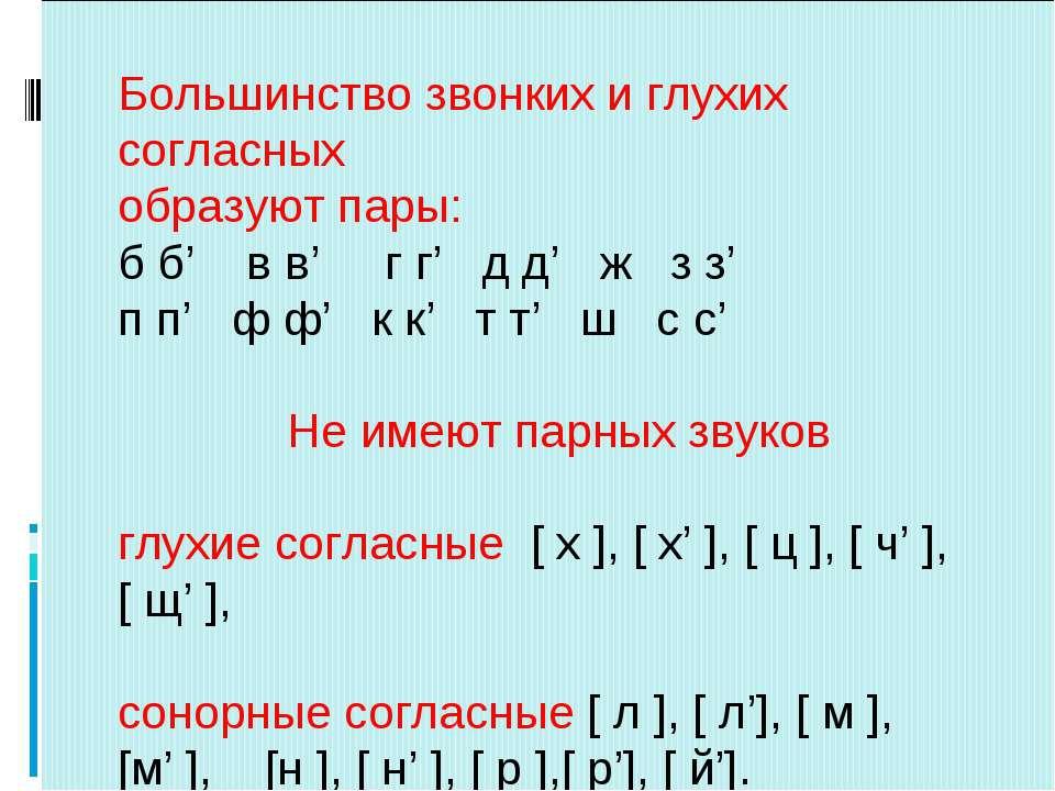 Большинство звонких и глухих согласных образуют пары: б б' в в' г г' д д' ж з...