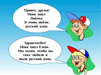 Привет, друзья! Меня зовут Никита. Я очень люблю русский язык. Здравствуйте! ...