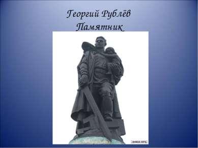 Георгий Рублёв Памятник