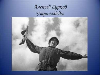 Алексей Сурков Утро победы