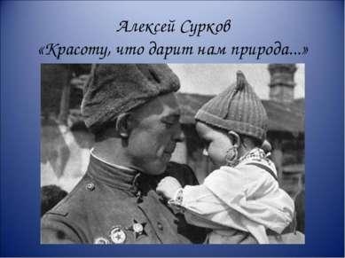 Алексей Сурков «Красоту, что дарит нам природа...»