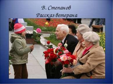 В. Степанов Рассказ ветерана