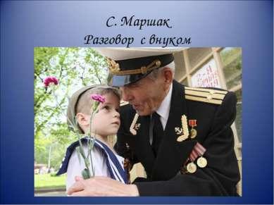 С. Маршак Разговор с внуком