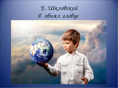 Е. Шкловский Я обнял глобус