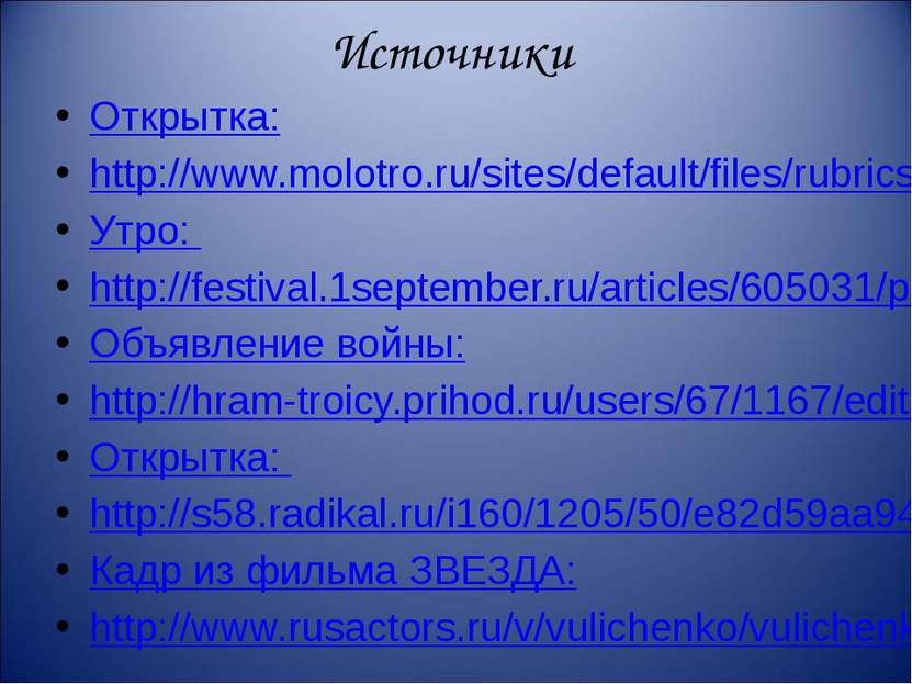 Источники Открытка: http://www.molotro.ru/sites/default/files/rubrics_article...