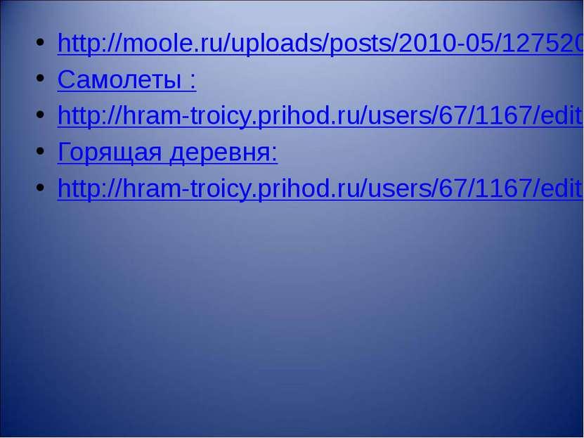 http://moole.ru/uploads/posts/2010-05/1275209592_3.png Самолеты : http://hram...