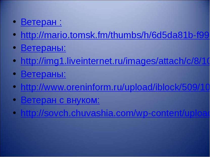 Ветеран : http://mario.tomsk.fm/thumbs/h/6d5da81b-f990-4370-a128-036ee14f55fd...