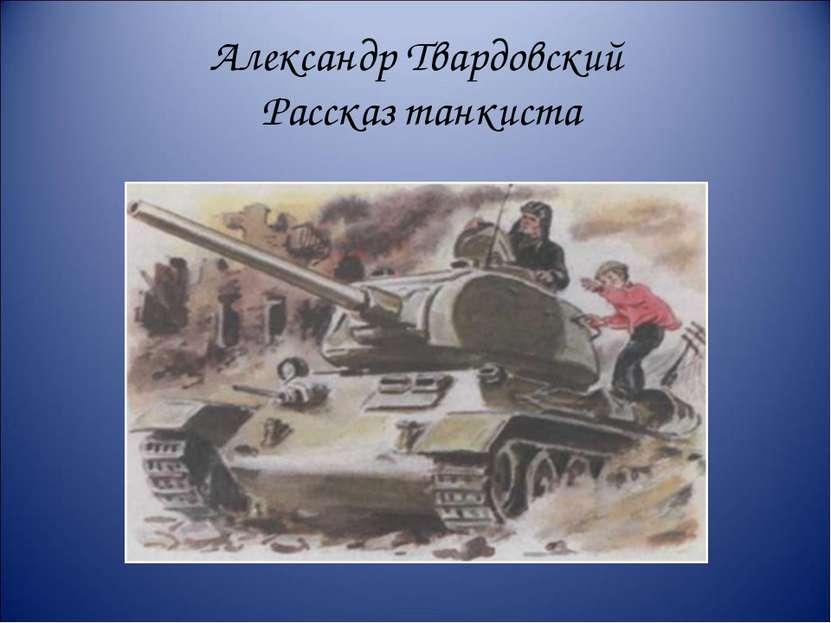 Александр Твардовский Рассказ танкиста