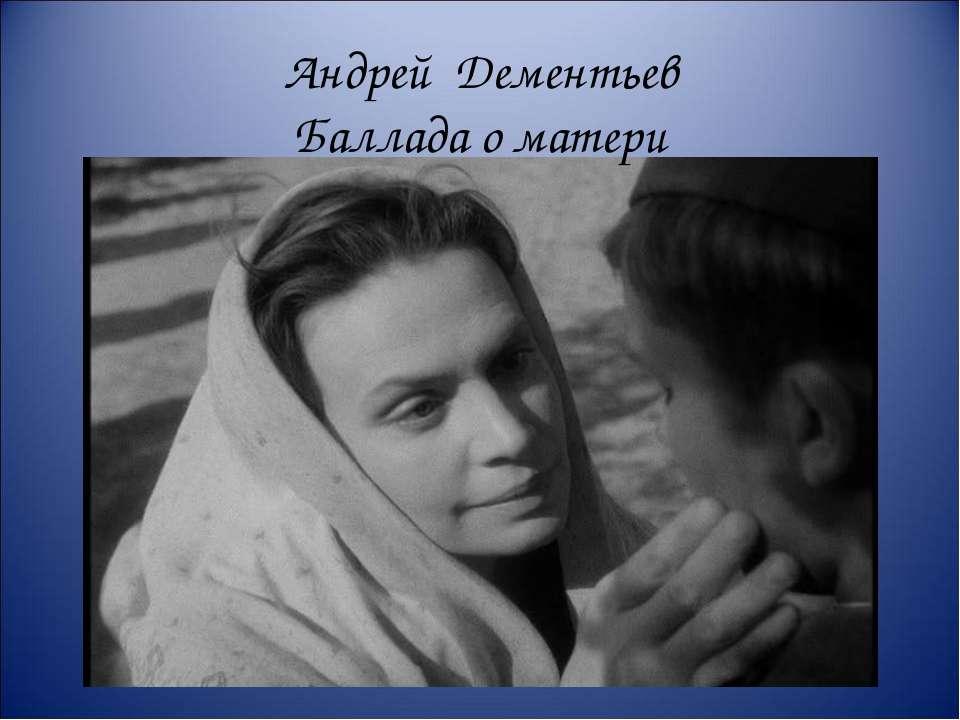 Андрей Дементьев Баллада о матери