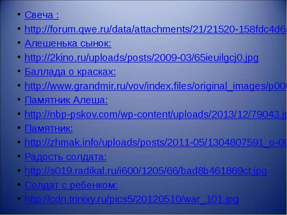 Свеча : http://forum.qwe.ru/data/attachments/21/21520-158fdc4d6a2c31270f4dc34...