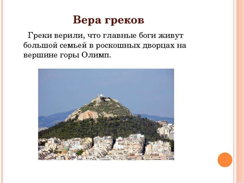 Вера греков Греки верили, что главные боги живут большой семьей в роскошных д...