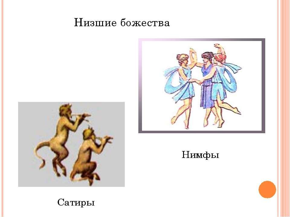 Низшие божества Сатиры Нимфы