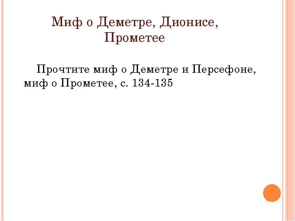 Миф о Деметре, Дионисе, Прометее Прочтите миф о Деметре и Персефоне, миф о Пр...