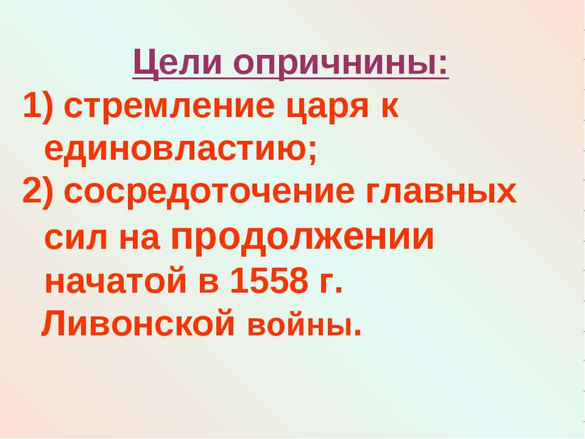 Цели опричнины: 1) стремление царя к единовластию; 2) сосредоточение главных ...
