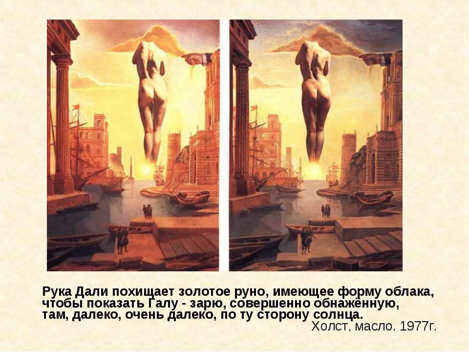 Рука Дали похищает золотое руно, имеющее форму облака, чтобы показать Галу - ...