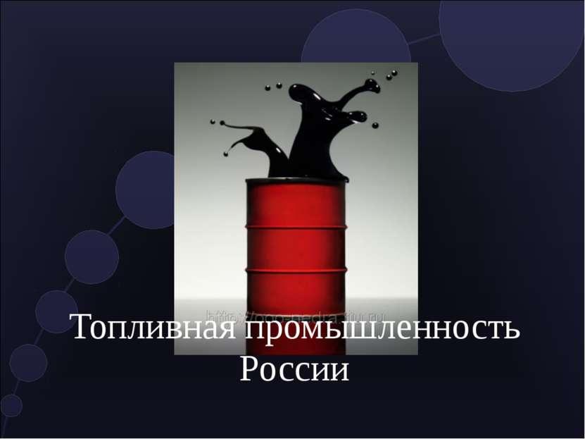 Топливная промышленность России