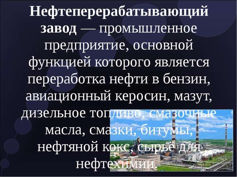 Нефтеперерабатывающий завод — промышленное предприятие, основной функцией кот...